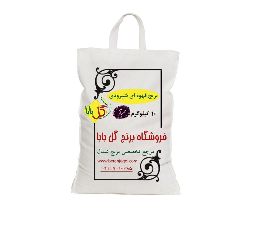 برنج-قهوه-ای-شیرودی-10